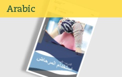 Toilet Training: Arabic