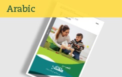 Play and Your Toddler, Six Months to Three Years: Arabic
