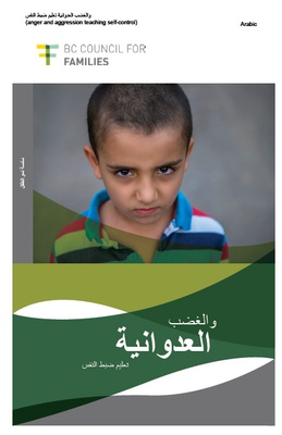 Anger and Aggression, Teaching Self Control: Arabic