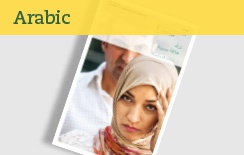 Leaving an Abusive Relationship: Help For You and Your Children: Arabic