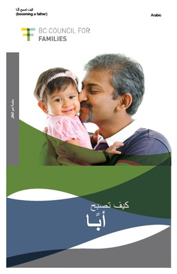 Becoming a Father: Arabic