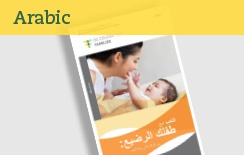 Play and Your Baby, Birth to Six Months: Arabic
